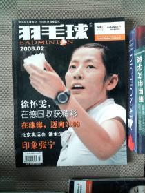 五環明星 羽毛球???2008.2