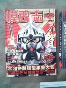模魂志 2009.02(有光盘)