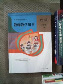 义务教育教科书 教师教学用书 数学 三年级 下册(有光盘)