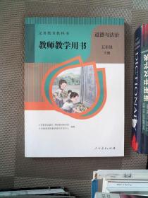 义务教育教科书 教师教学用书 道德与法治 五年级 下册(无光盘)