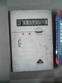 工厂常用自控设计手册 上册