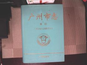 广州市志.卷四.[交通邮电志]
