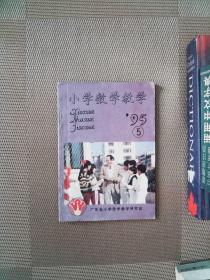 小学数学教学 1995.5.
