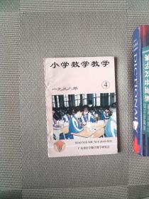 小学数学教学 1998.4