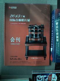 2013广州国际音响唱片展 会刊