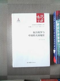 抗日战争与中国的大国地位