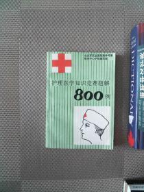 护理医学知识竞赛题解800例