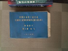 中国石油化工总公司 石油化工企业检修预算定额试行本 炼油部分 第六册 电气