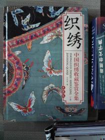 中国织绣收藏鉴赏全集 典藏版 织绣 下卷