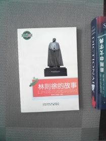 小学生文库:林则徐的故事
