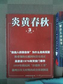 炎黃春秋 2012.3.