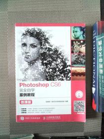 Photoshop CS6完全自学案例教程(微课版)