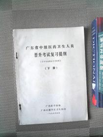 广东省中级医药卫生人员晋升考试复习提纲 医学基础部分参考资料 下册