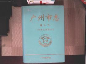广州市志.卷十六.文化志 文物志 出版志 报业志 广播电视志