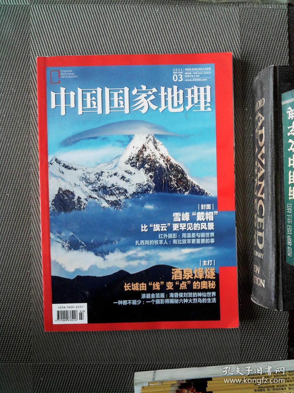 中国国家地理 2021.03....