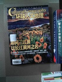 环球人文地理 2015.03.