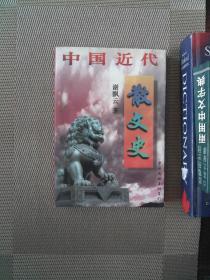 中国近代散文史