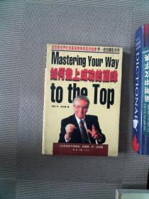 如何登上成功的顶峰