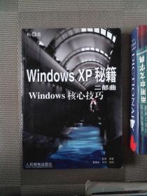 Windows XP 秘籍二部曲 Windows 核心技巧