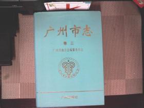 广州市志.卷三.城建综述