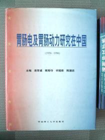 胃肠电及胃肠动力研究在中国:1956-1996年