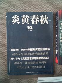 炎黄春秋 2014.10..。