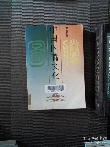 中国图腾文化