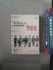 中国近代警察史(下)
