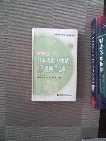 日本语能力测试2级词汇必备