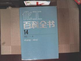 化工百科全书14卷:商标—水