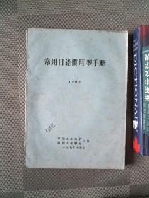 常用日语惯用型手册 下册