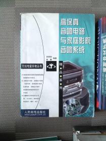 高保真音响电路与家庭影院音响系统