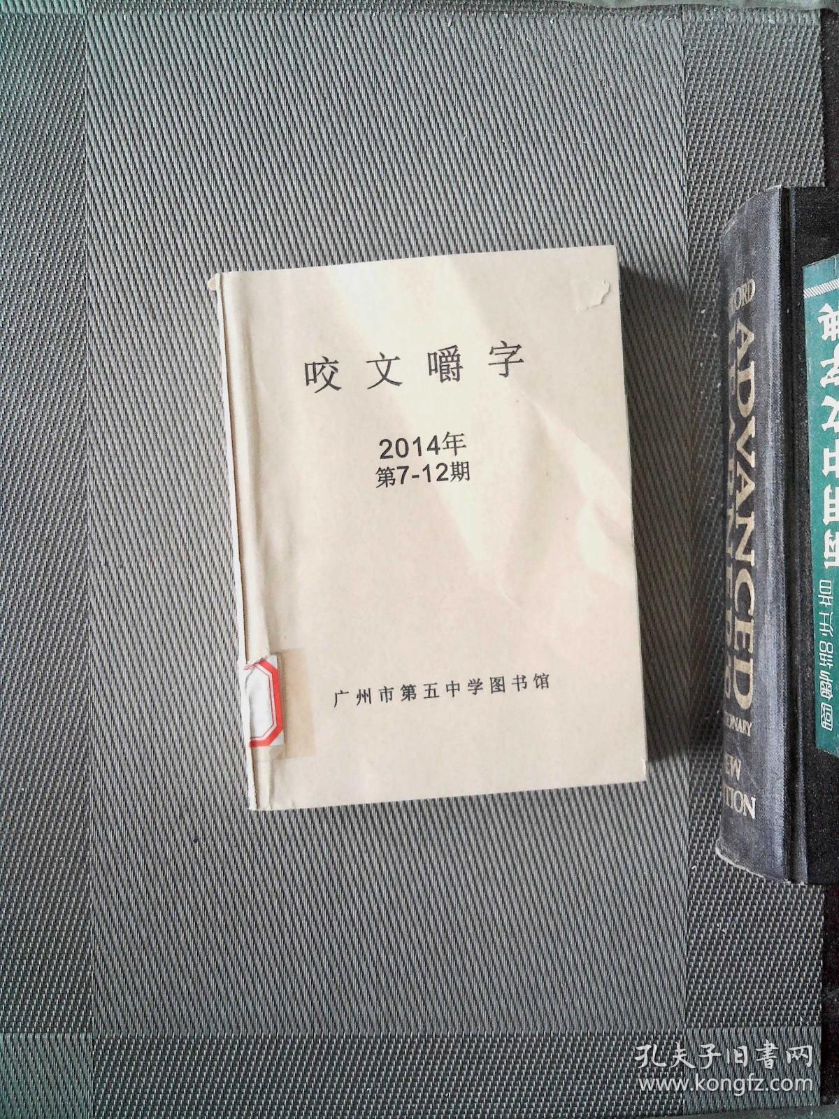 咬文嚼字 2014.7-12