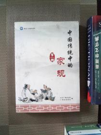 中国传统中的家规 第一辑(有光盘)