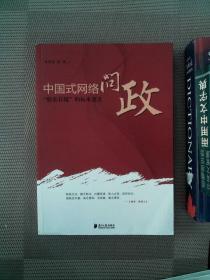 中国式网络问政