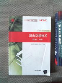 路由交换技术(第1卷)上册