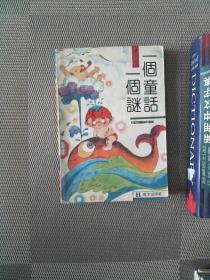 中国海洋年鉴.1991~1993