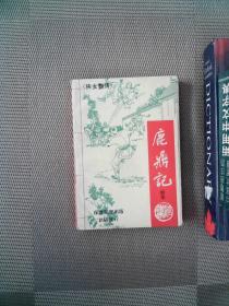 鹿鼎记续集 侠女艳情 二
