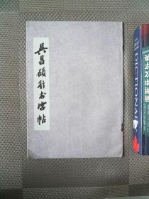 吴昌硕行书字帖