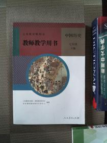 义务教育教科书 教师教学用书 中国历史 七年级 下册(有光盘)