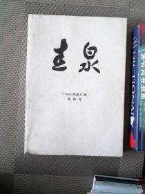圭泉 1996(平成8)年最终号