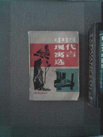中国现代寓言选