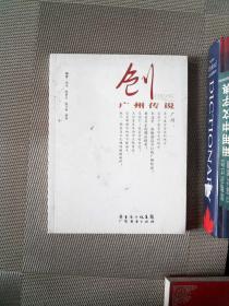 创广州传说