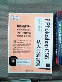 学电脑从入门到精通:Photoshop CS6从入门到精通(中文版)
