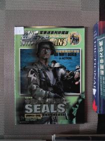 特种兵迷 军事迷系列珍藏版 SEALS