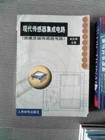 现代传感器集成电路.图像及磁传感器电路