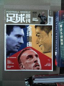 足球周刊 600(有赠品)