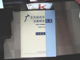 广东发展改革决策研究纪实【政策篇+规划篇+项目篇】【2003-2006年】【共三本】【盒装】