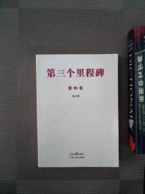 第三个里程碑 : 第4卷