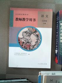 义务教育教科书 教师教学用书 语文 七年级 上册(有光盘)
